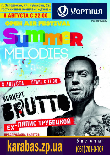 Концерт BRUTTO в Запорожье - 1