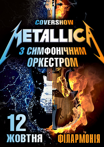 Концерт METALLICA Cover Show в Хмельницком - 1