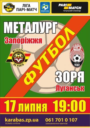 спортивное событие Металлург (Запорожье) - Заря (Луганск) в Запорожье