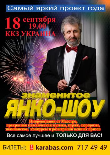 Концерт ЯНКО-ШОУ в Харькове