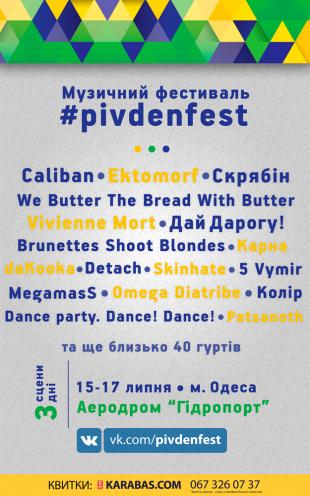 Концерт Фестиваль Південь в Одессе