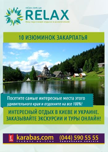 экскурсия Тур 10 изюминок Закарпатья в Львове