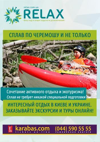 экскурсия Сплав по Черемошу и не только в Львове