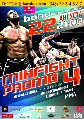 клубы MIX FIGHT в Одессе
