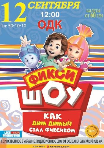 спектакль ФИКСИ-ШОУ! в Николаеве