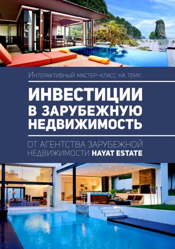 семинар Недвижимость в странах Средиземноморья – место для жизни, приятный отдых, возможность для инвестиций в Харькове
