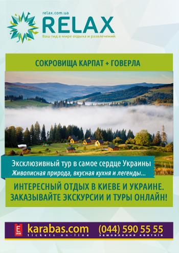 экскурсия Сокровища Карпат + Говерла в Ивано-Франковске