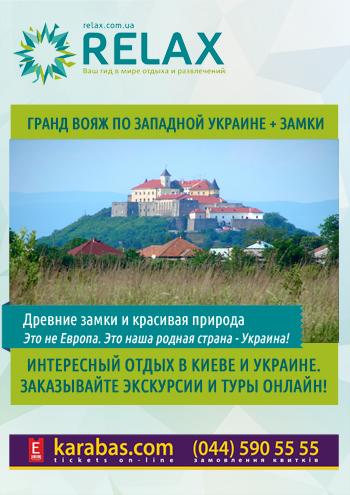 экскурсия Гранд вояж по Западной Украине + Замки в Ивано-Франковске