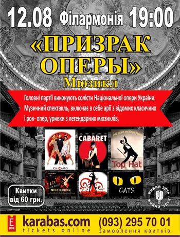 спектакль Призрак Оперы в Чернигове