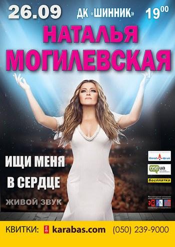 Концерт Наталья Могилевская в Днепре (в Днепропетровске) - 1