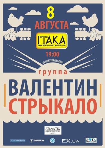 Концерт Валентин Стрыкало в Одессе - 1