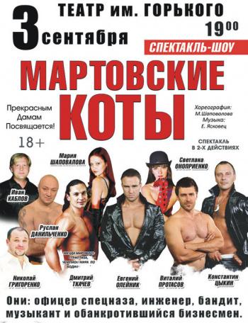 спектакль Мартовские коты в Днепропетровске