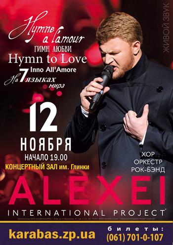 Концерт ALEXEI в Запорожье - 1
