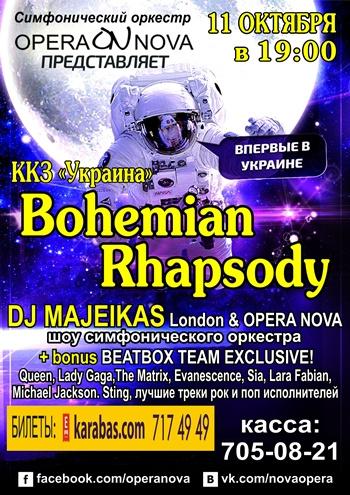 Концерт Симфонический оркестр OPERA NOVA & DJ MAJEIKAS в Харькове