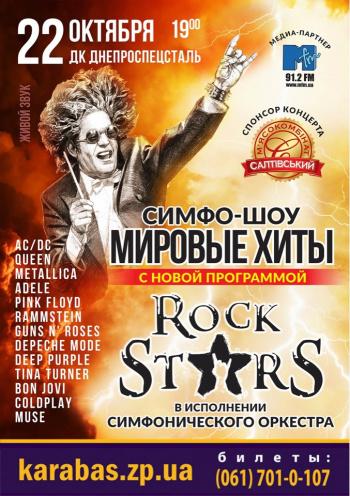 Концерт Мировые хиты в Запорожье