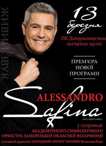 Концерт Алессандро Сафина в Запорожье - 1