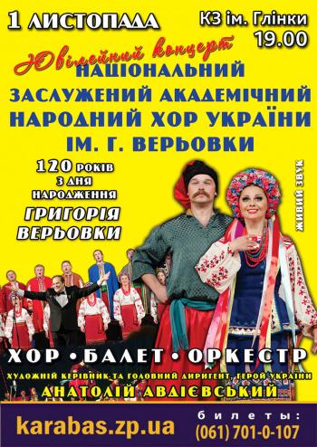 Концерт Хор им. Г.Веревки в Запорожье - 1