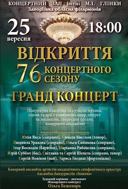 спектакль Открытие 76-го концертного сезона. Гранд концерт. в Запорожье