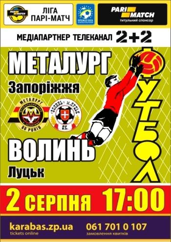 спортивное событие Металлург (Запорожье) - Волынь (Луцк) в Запорожье