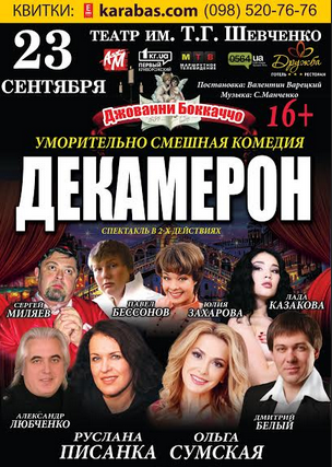 спектакль Декамерон в Кривом Роге