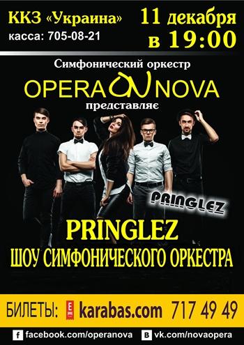 Концерт PRINGLEZ и симфонический оркестр OPERA NOVA в Харькове