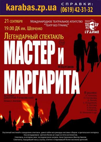 спектакль Мастер и Маргарита в Мелитополе
