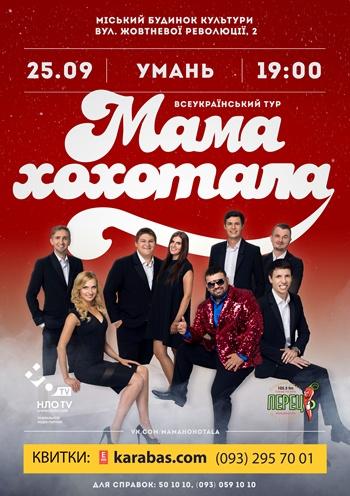 Концерт Студия «МАМАХОХОТАЛА» в Умани