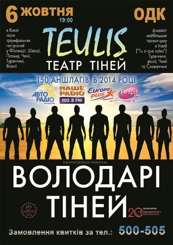 спектакль Театр Теней «Teulis» в Николаеве - 1
