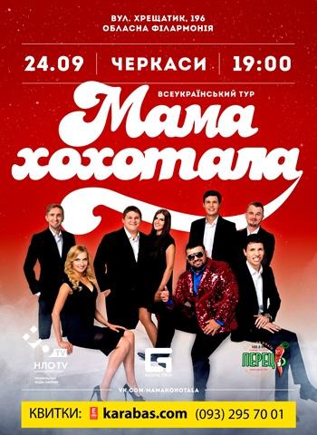 Концерт Студия «МАМАХОХОТАЛА» в Черкассах