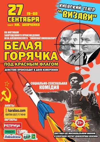 спектакль Белая горячка под красным флагом в Харькове