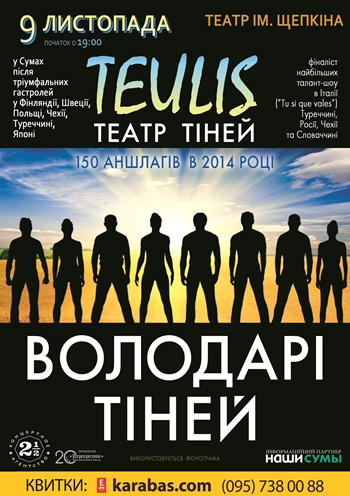 спектакль Театр Теней «Teulis» в Сумах - 1