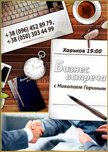 семинар Бизнес-встреча «Целевая аудитория» в Харькове