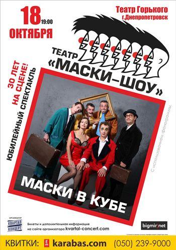 спектакль Театр «Маски-Шоу» в Днепре (в Днепропетровске)