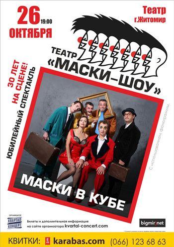 спектакль Театр «Маски-Шоу» в Житомире