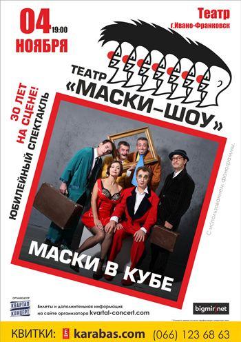 спектакль Театр «Маски-Шоу» в Ивано-Франковске