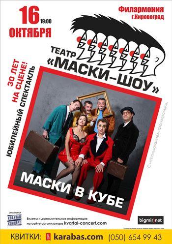 спектакль Театр «Маски-Шоу» в Кропивницком (в Кировограде)