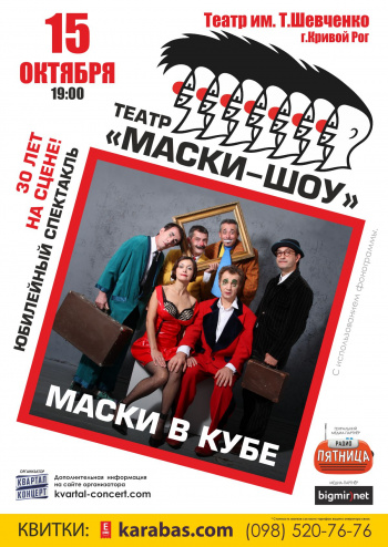 спектакль Театр «Маски-Шоу» в Кривом Роге