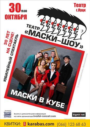 спектакль Театр «Маски-Шоу» в Луцке
