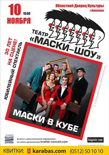 спектакль Театр «Маски-Шоу» в Николаеве
