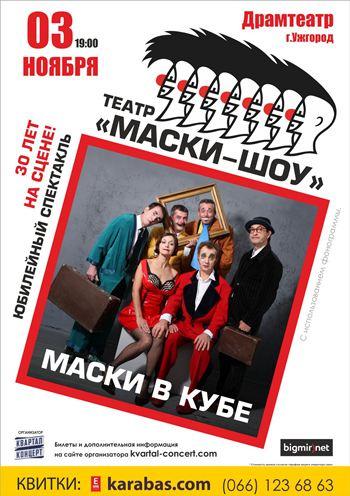 спектакль Театр «Маски-Шоу» в Ужгороде