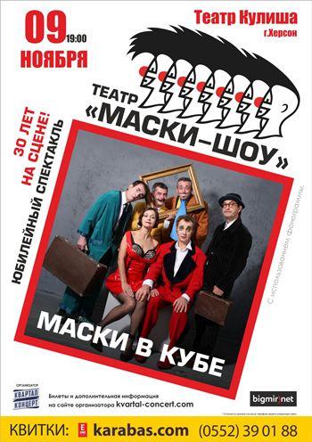 спектакль Театр «Маски-Шоу» в Херсоне