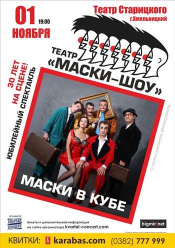 спектакль Театр «Маски-Шоу» в Хмельницком
