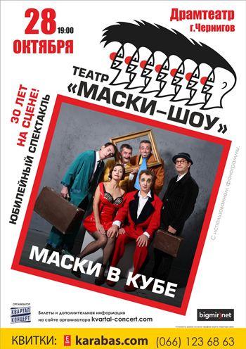 спектакль Театр «Маски-Шоу» в Чернигове