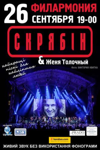 Концерт Скрябин в Одессе - 1