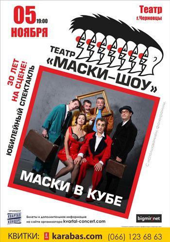 спектакль Театр «Маски-Шоу» в Черновцах
