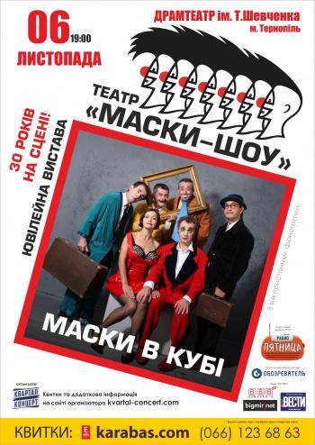спектакль Театр «Маски-Шоу» в Тернополе