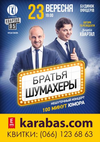 Концерт Братья Шумахеры в Виннице - 1