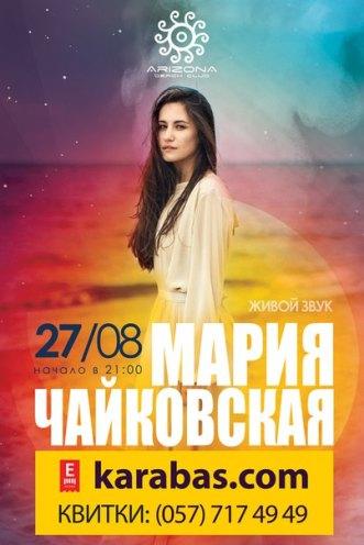 Концерт Мария Чайковская в Харькове - 1