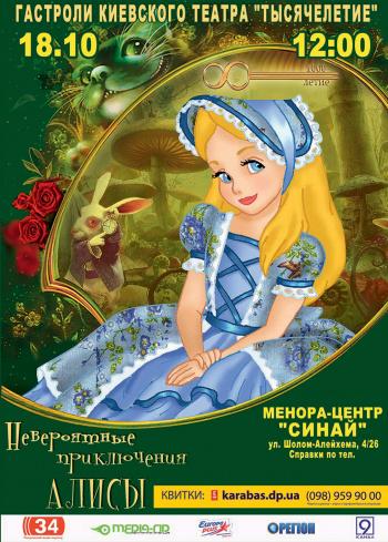 спектакль Невероятные приключения Алисы в Днепропетровске - 1