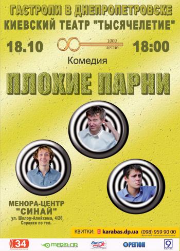 спектакль Плохие парни в Днепропетровске